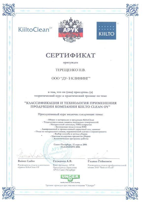 Сертификат КIILTO