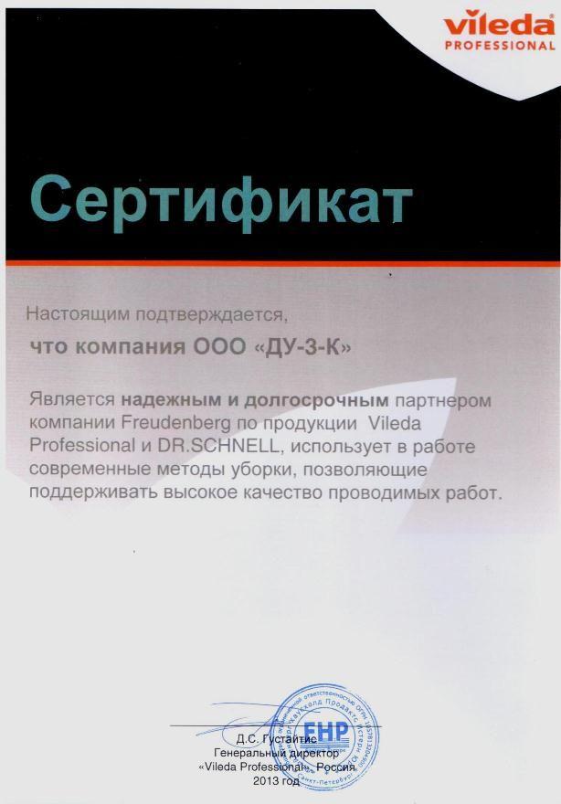 Сертификат Freudenberg по продукции Vileda