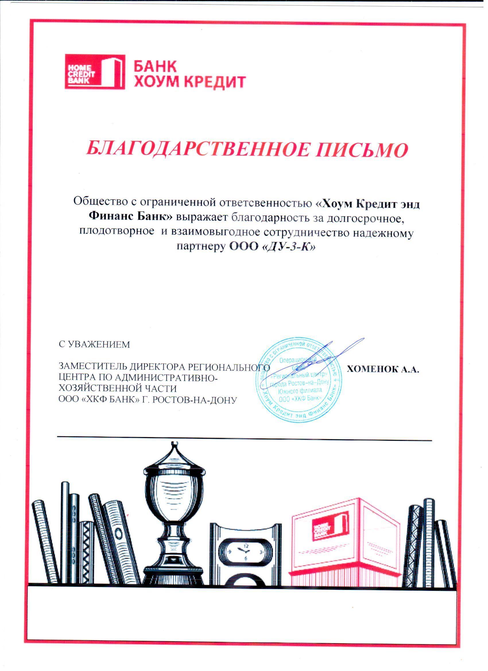 Письма-Б.-20.06.2013.0001
