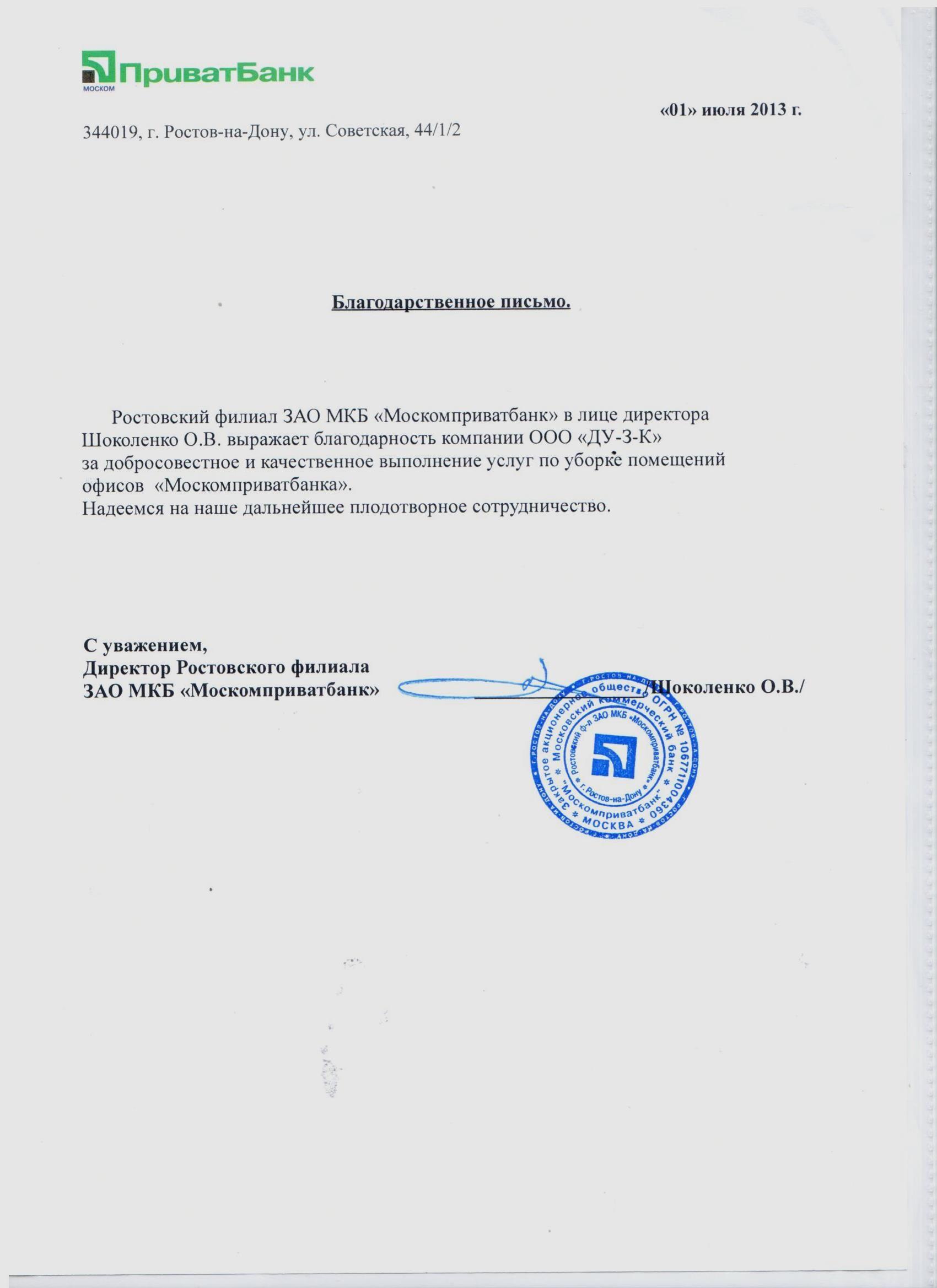 pismo_privatebank