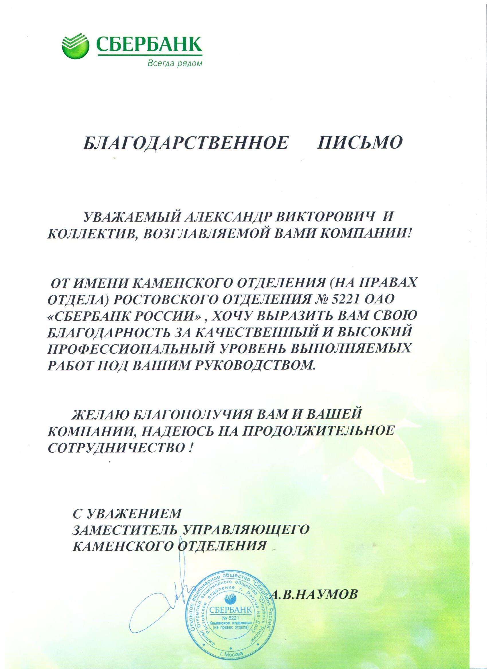 С.Банк-Каменск-25.06.13.