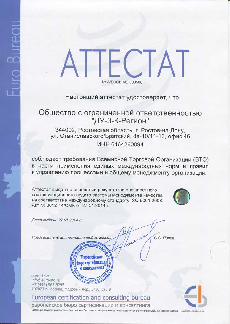 DU-3-K-Region_attestat