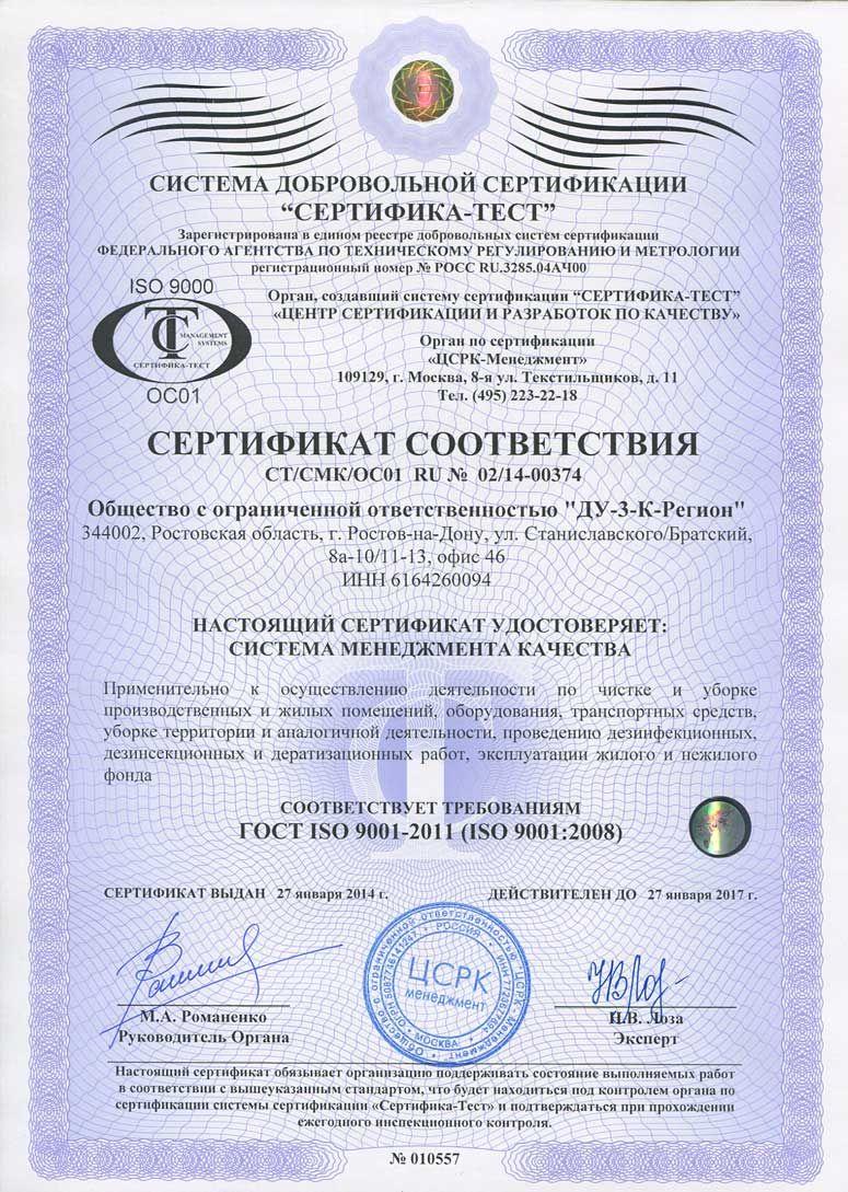 DU-3-K-Region_sert