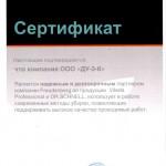 sertificat-DY3K-18.09.13
